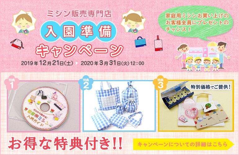 入園入学キャンペーン準備キャンペーン