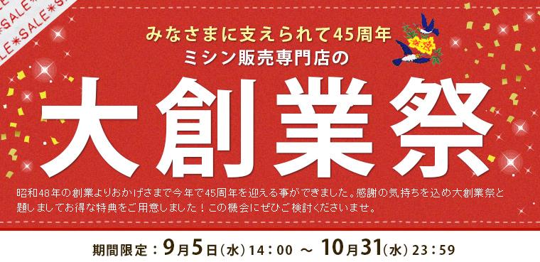 ミシン販売専門店の大創業祭2018年度版 期間限定9月5日(水)14:00~10月31日(水)23:59まで