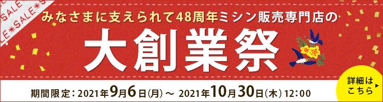 ミシン販売専門店 大創業祭