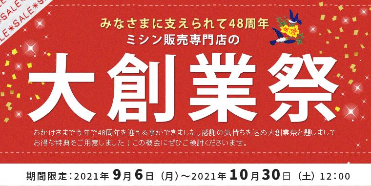 ミシン販売専門店の大創業祭2021年度版 期間限定2021年9月7日(火)~2018年10月30日(土)12:00まで