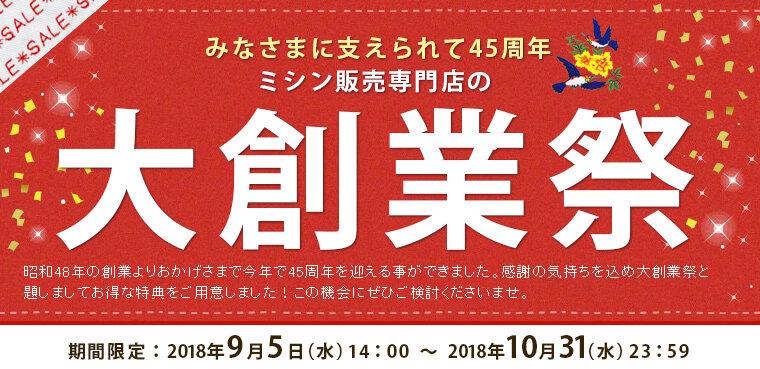 ミシン販売専門店の創業祭