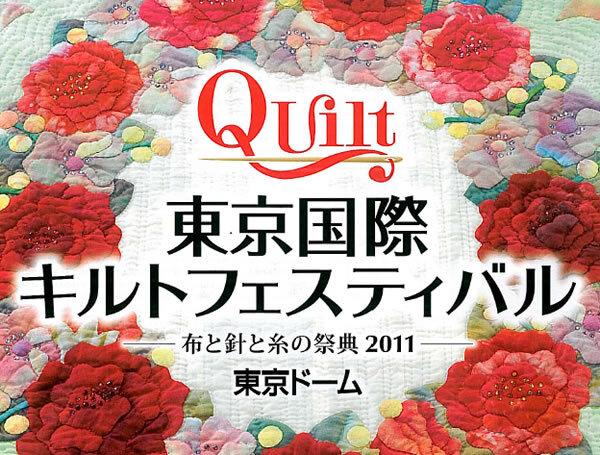 東京国際キルトフェスティバル2011
