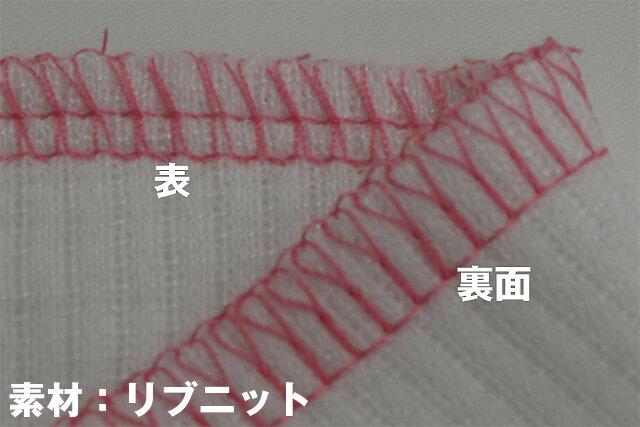 衣縫人 BL5700EXS  縫い目 リブニット