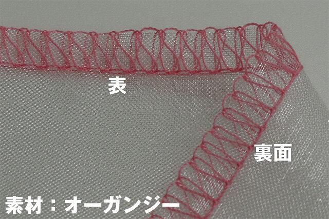 衣縫人 BL5700EXS 縫い目 オーガンジー