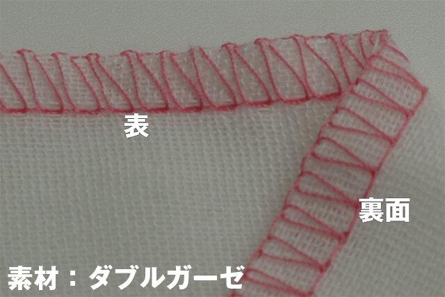 衣縫人 BL5700EXS 縫い目 ダブルガーゼ