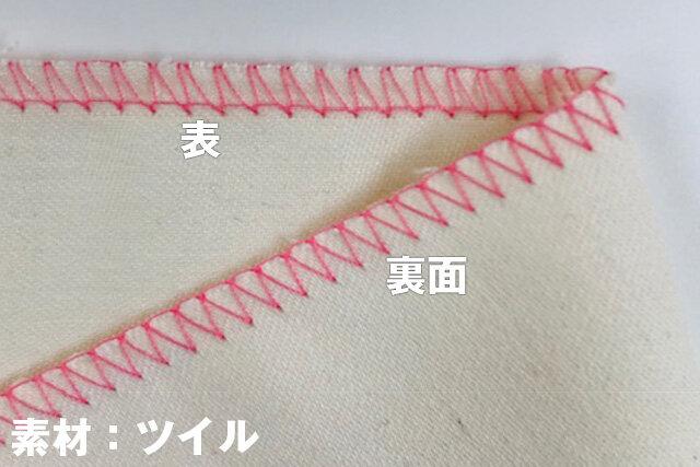 衣縫人 BL5700EXS 縫い目 2本糸かがり縫い