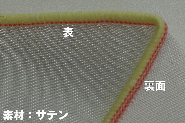 衣縫人 BL5700EXS 縫い目 サテン