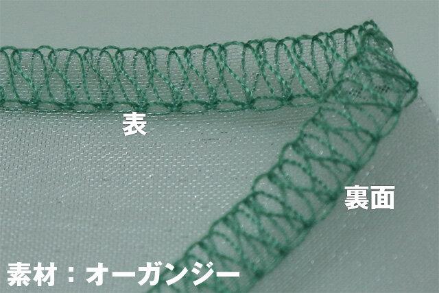 糸取物語BL69WJ 縫い目 オーガンジー