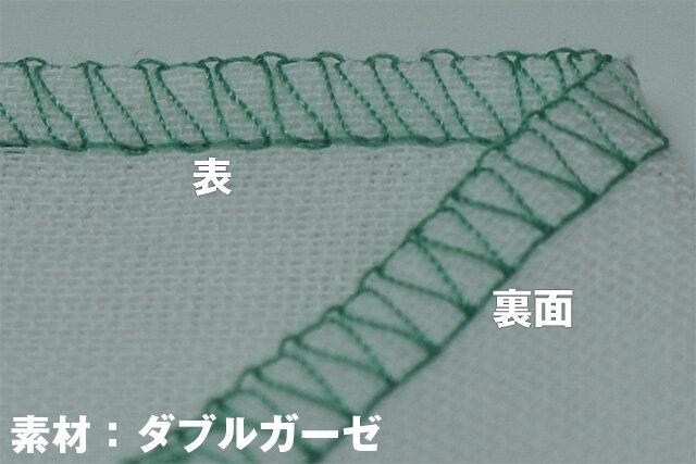 糸取物語BL69WJ 縫い目 ダブルガーゼ