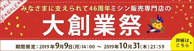 ミシン販売専門店の創業祭開催中!