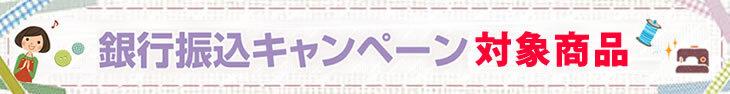 ミシン販売専門店の銀行振込キャンペーン