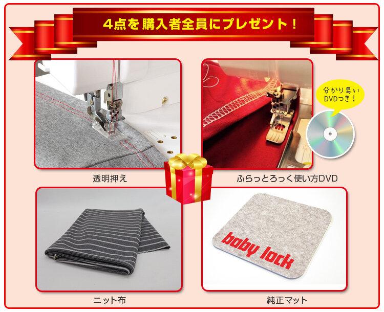 今だけ!下記4点を「ご購入者全員にプレゼント」いたします!