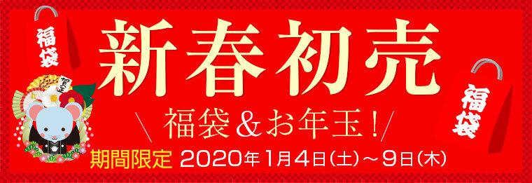 新春初売り 福袋とお年玉!