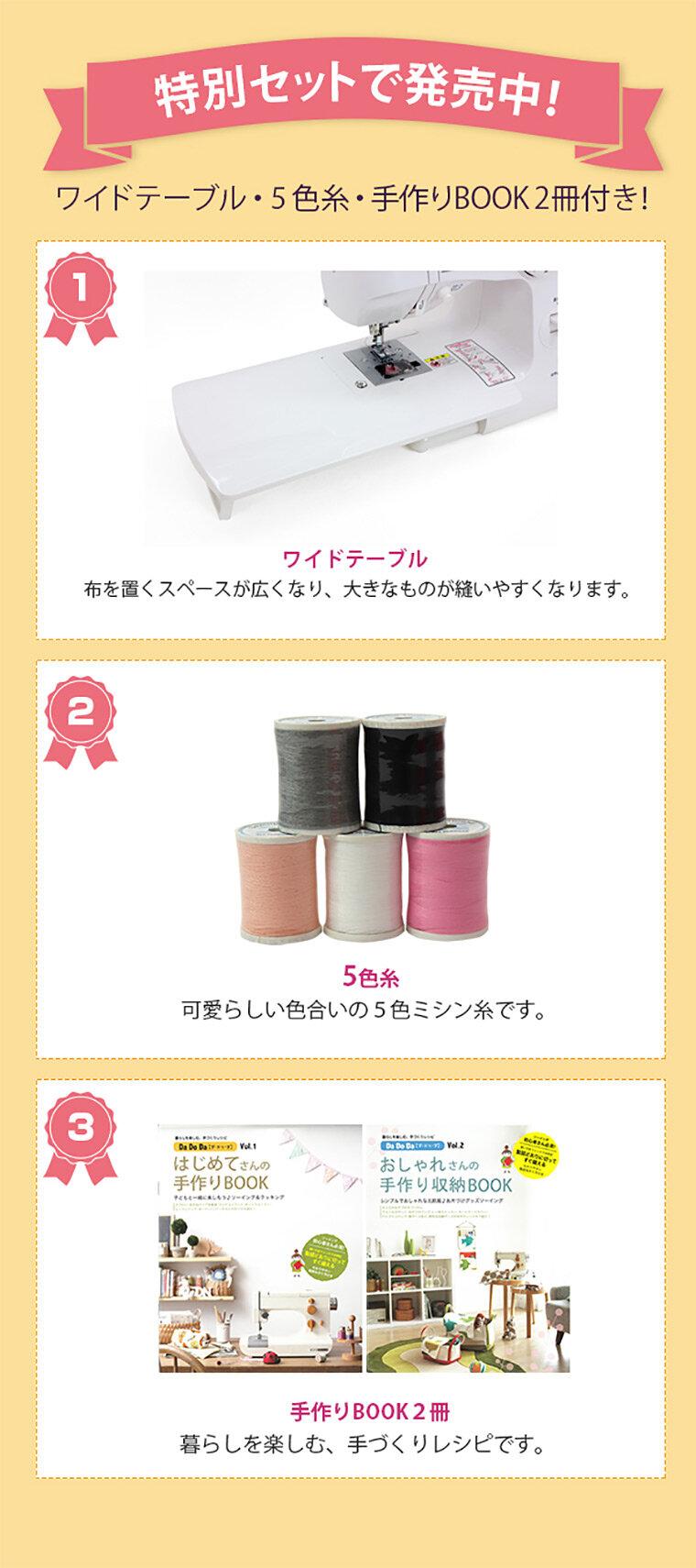 5色糸・ワイドテーブル・BOOK2冊付き!
