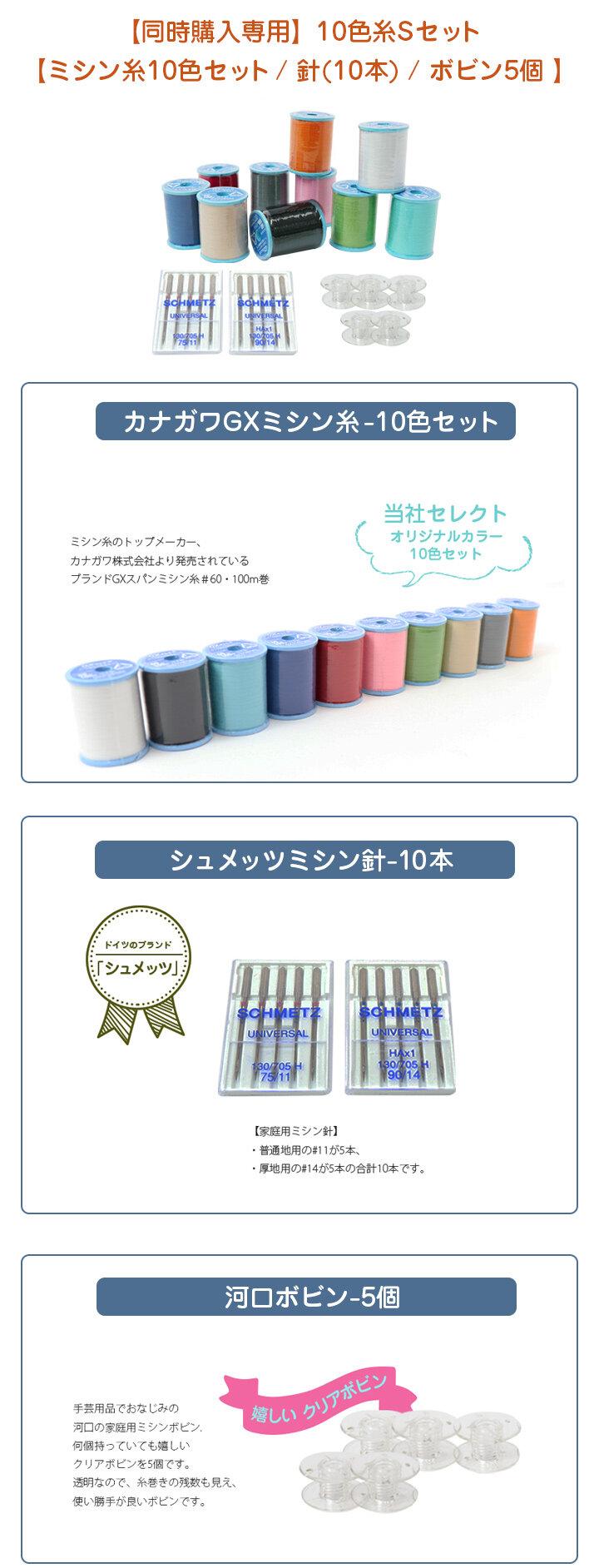 10色糸Sセット