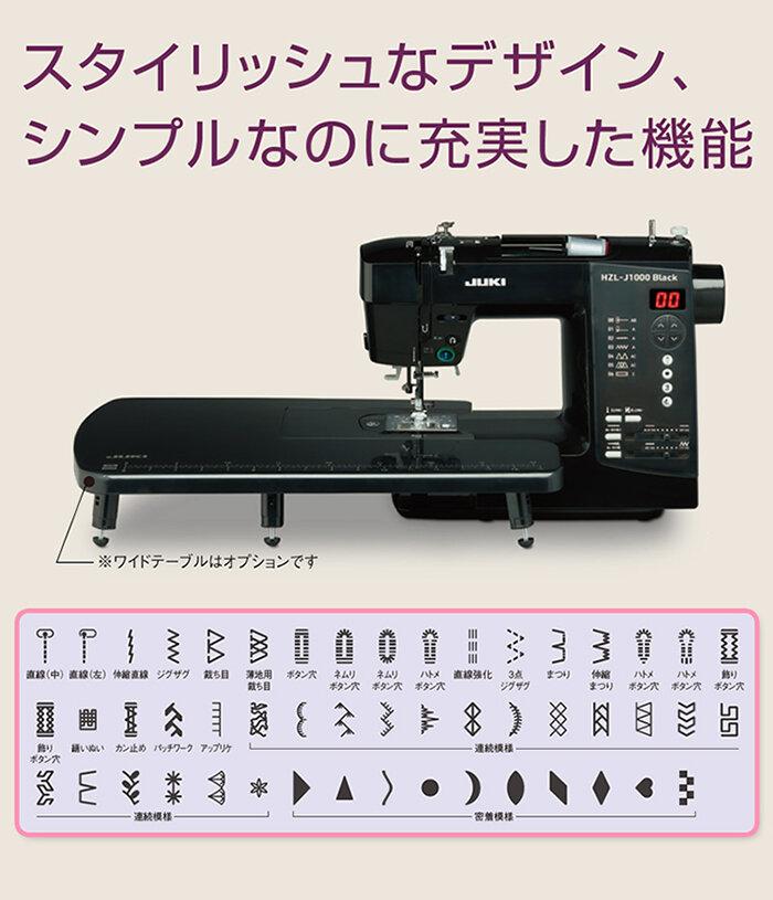 JUKI(ジューキ) コンピューターミシン「HZL-J1000B」自動糸調子