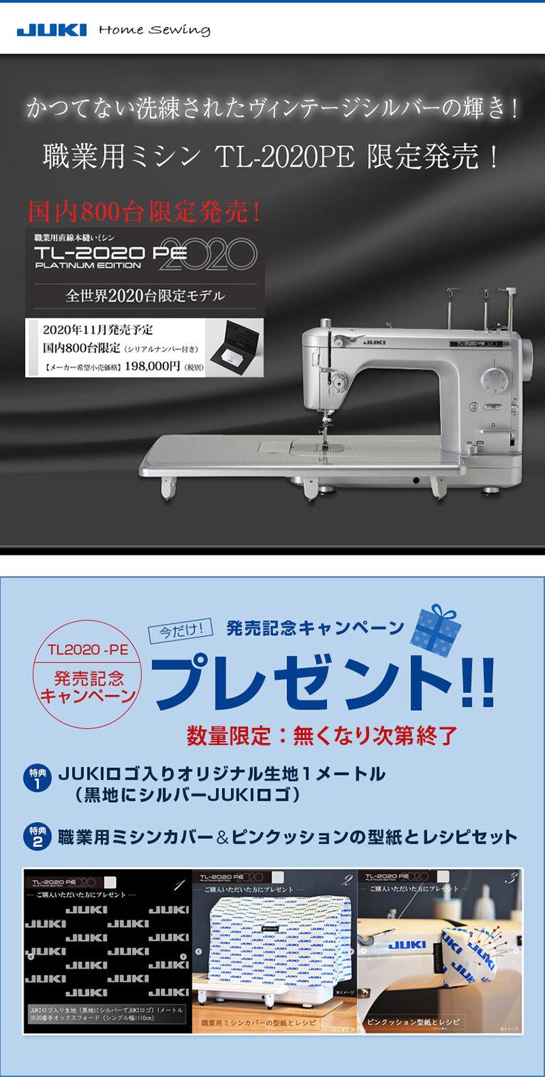 JUKI 職業用ミシン TL-2020 PE プラチナエディション