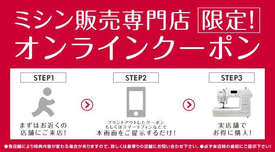ミシン専門店限定︕オンラインクーポン